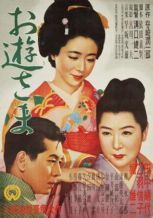 Miss-Oyu-19511